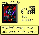GB遊戯王DM2 メタル・デビルゾアのステータス