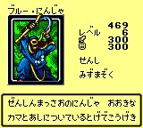 GB遊戯王DM2ブルー・にんじゃ