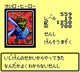遊戯王DM2オシロ・ヒーロー