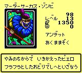 GB遊戯王DM2マーダーサーカス・ゾンビ能力比較