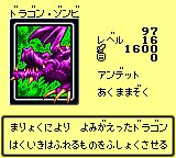 遊戯王DM2ドラゴン・ゾンビ能力比較