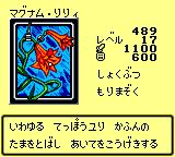 遊戯王DM2マグナム・リリィ能力比較