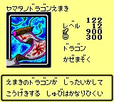 GB遊戯王DM2ヤマタノドラゴンえまき能力比較