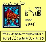 GB遊戯王DM2フレイム・ケルベロス
