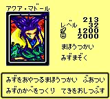 GB遊戯王DM2アクア・マドール