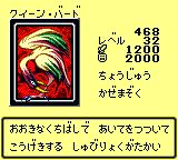GB遊戯王DM2クイーン・バード