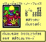 GB遊戯王DM2イリュージョニスト・ノー・フェイス