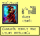GB遊戯王DM2サンド・ウィッチ