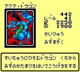 GB遊戯王DM2アクアドラゴン
